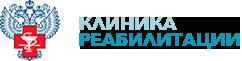 Клиника реабилитации НМХЦ им. Пирогова
