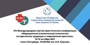 Восьмая Международная научно-практическая конференция